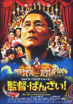 Glory to the filmmaker - Takeshi Kitano