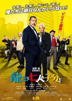 Ryuzo and his seven henchmen - Takeshi Kitano