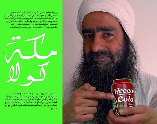 Deconstruint Osama, 2007
